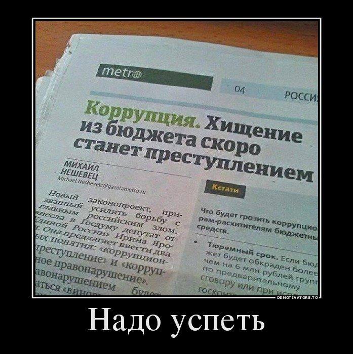 http://www.bugaga.ru/uploads/posts/2014-08/1409115976_demotivatory-9.jpg