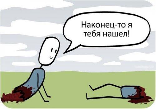 Сборник прикольных комиксов (17 шт)