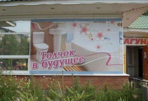 http://www.bugaga.ru/uploads/posts/2014-08/thumbs/1408717100_reklamnye-marazmy-9.jpg