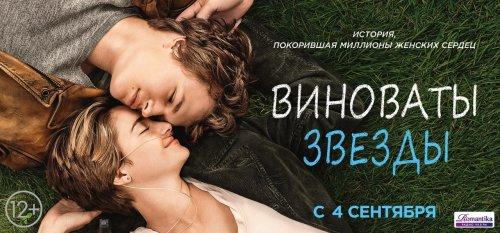 Кинопремьеры сентября 2014