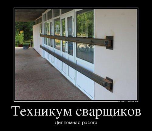 Новые демотиваторы-приколы (16 шт)