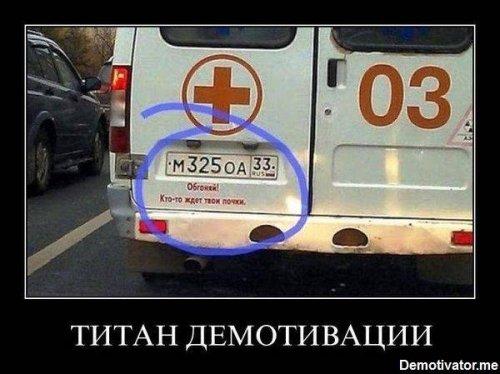 http://www.bugaga.ru/uploads/posts/2014-09/thumbs/1409895844_demki-1.jpg