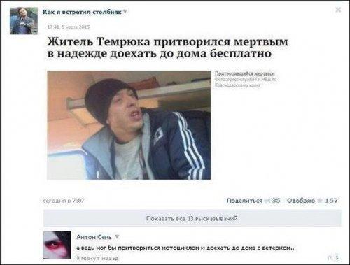 Свежий сборник смешных комментариев (16 фото)