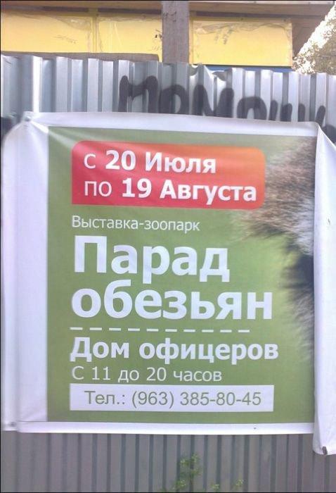 http://www.bugaga.ru/uploads/posts/2014-10/1412248066_obyavleniya-17.jpg