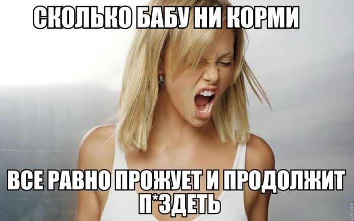 Лупой для, картинка прикол про женщину в гневе хоть бы не всек