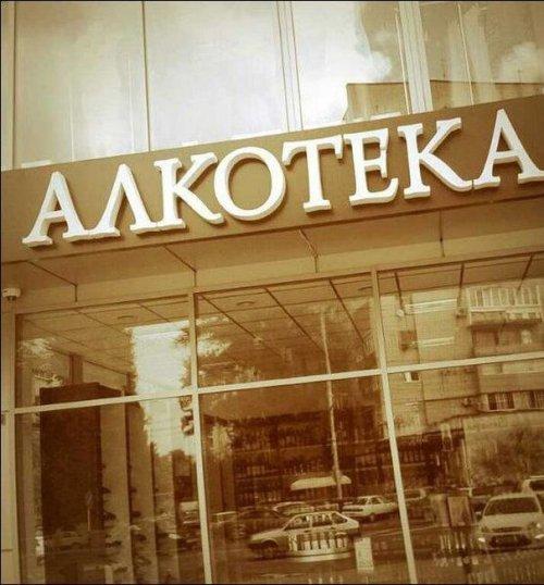 http://www.bugaga.ru/uploads/posts/2014-10/thumbs/1412248016_obyavleniya-9.jpg