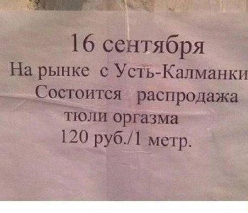 http://www.bugaga.ru/uploads/posts/2014-10/thumbs/1412248030_obyavleniya-15.jpg