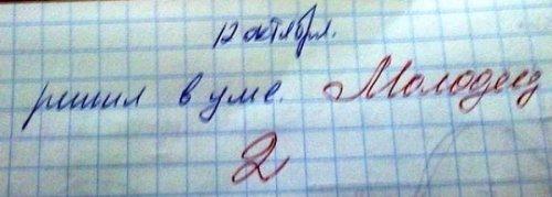 Детские перлы в записках и сочинениях (17 фото)