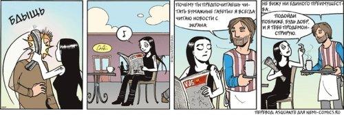 Свежие комиксы (12 шт)