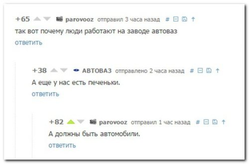 Прикольные комментарии из соцсетей (33 фото)