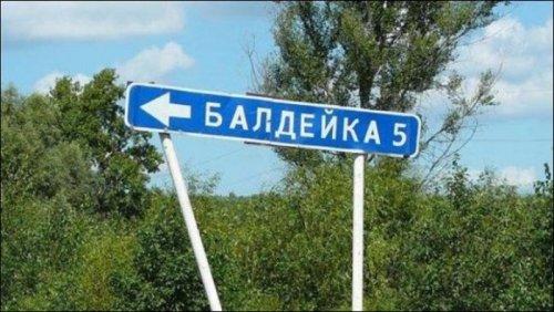 Весёлые и смешные названия населённых пунктов (20 фото)