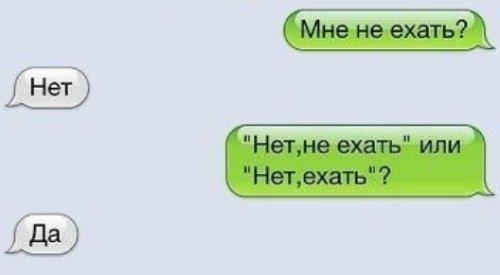 Смешные СМС-диалоги (19 фото)