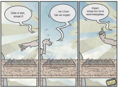 Новые прикольные комиксы (12 шт)