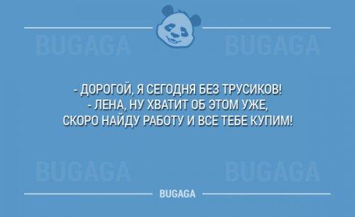 Бугагашные карточки со смешными фразами (18 шт)