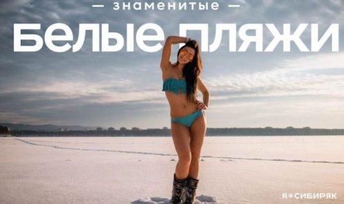 Сибирские девушки приглашают на отдых (9 фото)
