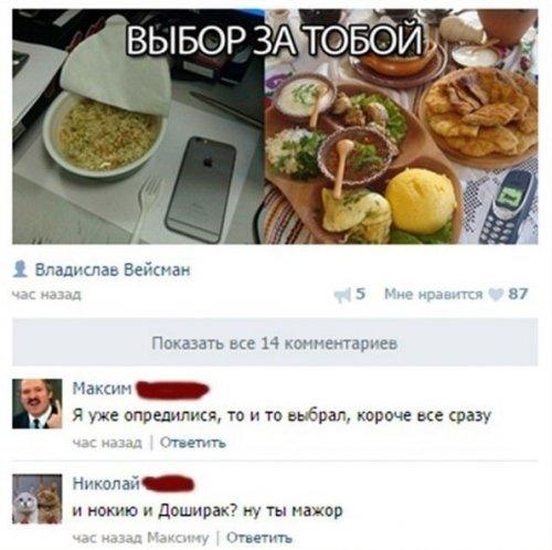 Смешные комментарии и смс-диалоги (37 фото)