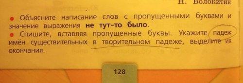 Маразмы из школьных учебников (20 фото)