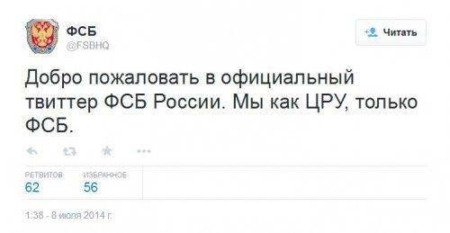 ФСБ в Твиттере (13 фото)