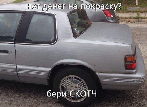 Весёлые фотоприколы про автомобили (31 фото)