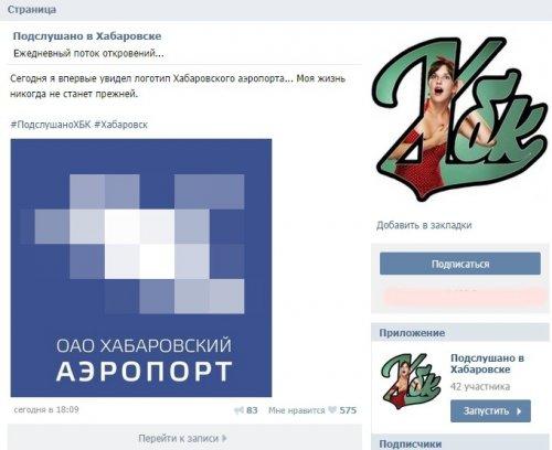 Весёлый новый логотип хабаровского аэропорта (26 фото)