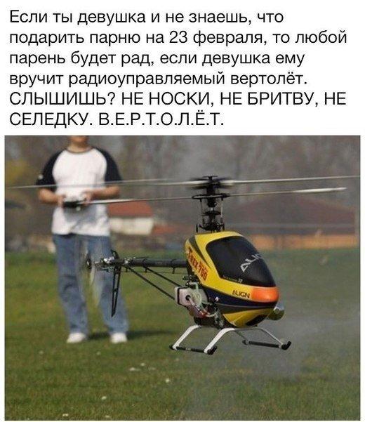 Анекдот Про Вертолет