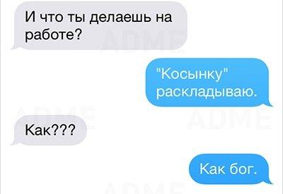 Смешные СМС-ки про офисную жизнь (22 фото)