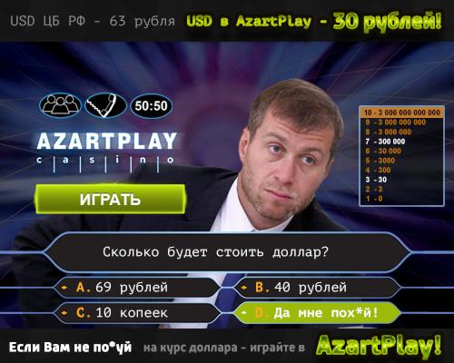 ����� � AzartPlay! ������� �� ������� �����!