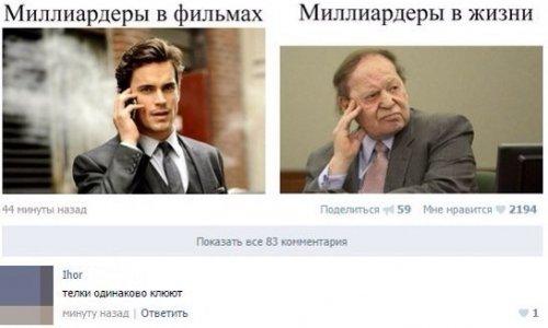 Прикольные комментарии из соцсетей (25 фото)