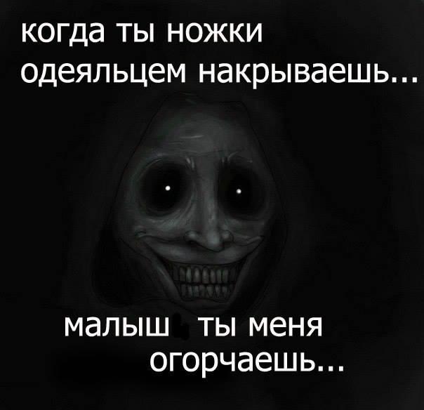 Прикольные картинки страшные на ночь