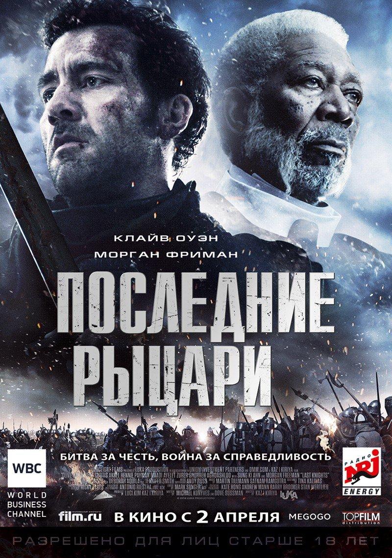Файл:last knights 2015 poster. Jpg — википедия.