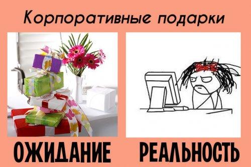 8 Марта: ожидания vs. реальность (8 фото)