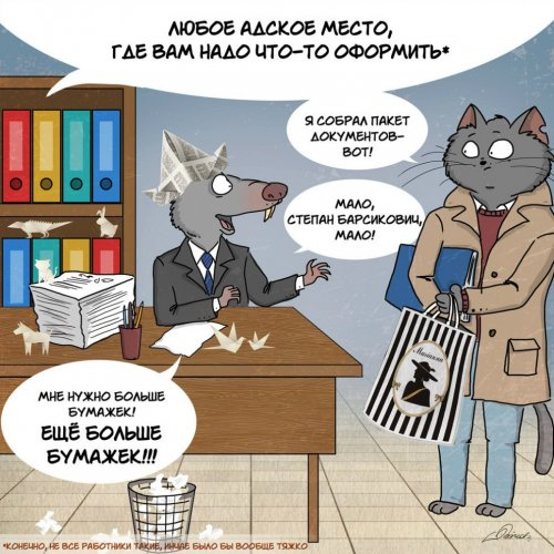 Комиксы о чиновниках художника Bird Born (7 шт)