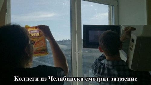 Как в России наблюдали солнечное затмение (19 фото)