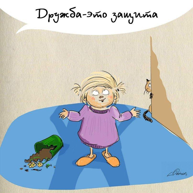 Русская, смешные картинки с надписями о дружбе
