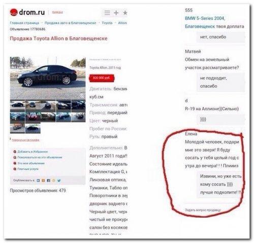 Как создать ссылку в дроме на свое авто
