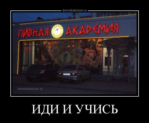 Демотиваторы-приколы (19 фото)