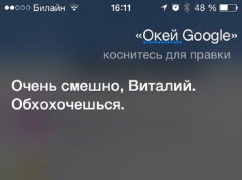 Прикольные ответы русскоязычной Siri (21 фото)