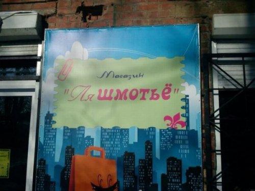 Смешные объявления, реклама и надписи (25 фото)