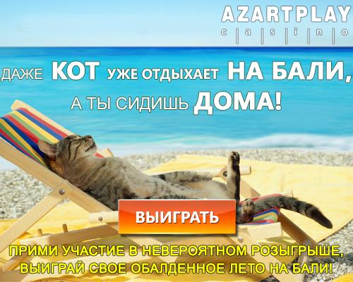 Обалденное лето на Бали с AzartPlay!
