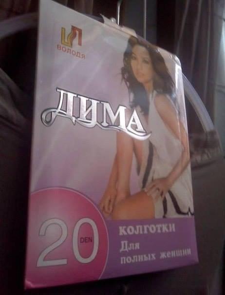 Маразми у вивісках та рекламі (19 фото)