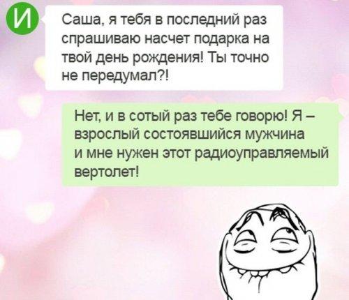 Мужские СМС-ки обо всём на свете (15 шт)