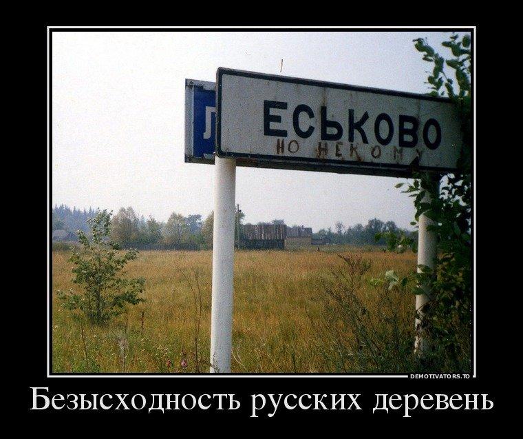 можно демотиваторы про село пространство нового