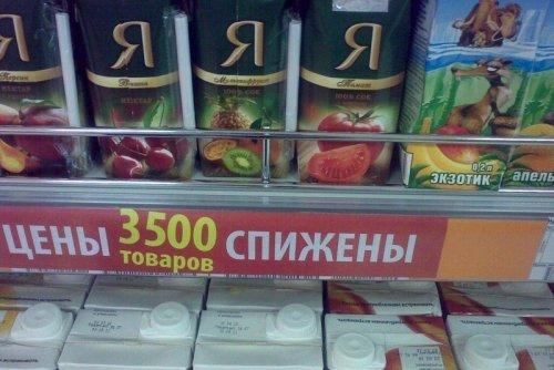 Прикольные картинки из магазинов и супермаркетов (25 фото)