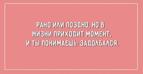 Прикольные открытки о жизни (21 шт)