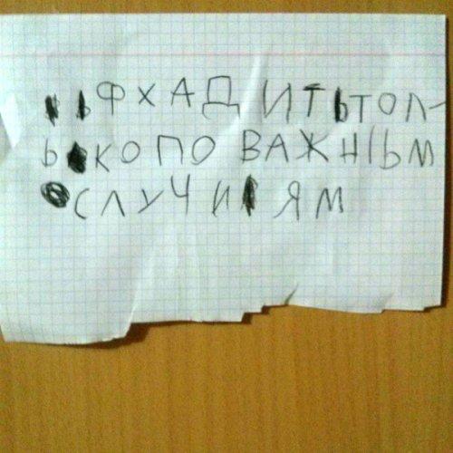 Детские записки обо всём на свете (13 фото)