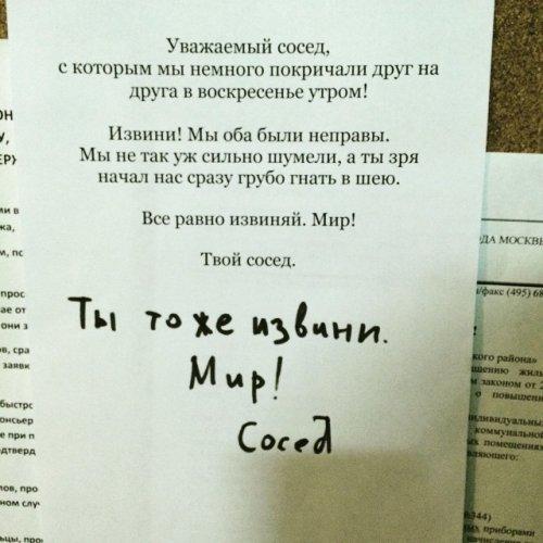 Смешные объявления и надписи в подъездах (20 фото)