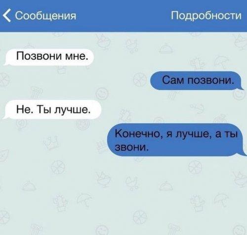 Прикольные комментарии и СМС-диалоги (26 фото)