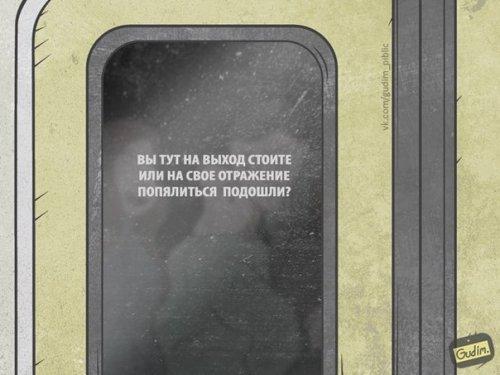 Ироничные комиксы и иллюстрации Антона Гудима (23 шт)