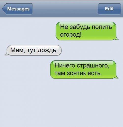 СМС-переписка между родителями и детьми (11 фото)