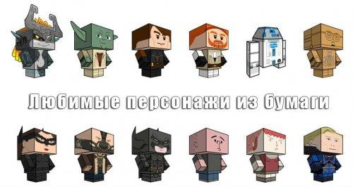 Любимые персонажи из бумаги (28 фото)
